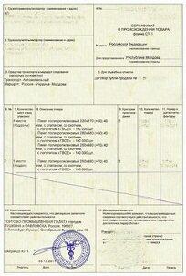 Новый Образец Бланка Сертификата России Ст-1